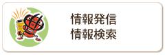 情報発信・情報検索